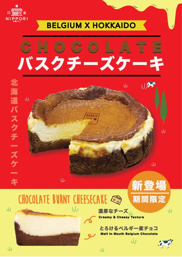 choco-&-cheese_OL