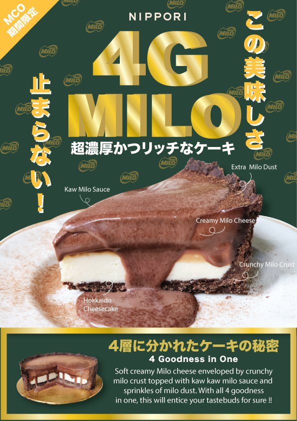 4g-milo-poster